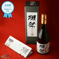 【DX箱入】獺祭(だっさい)純米大吟醸磨き三割九分