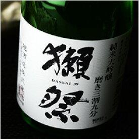 獺祭(だっさい) 純米大吟醸 磨き三割九分 720ml 旭酒造 日本酒 地酒 山口県