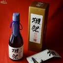 【DX箱入】獺祭(だっさい) 純米大吟醸 磨き二割三分 720ml 旭酒造 ギフト包装料無料 お中元 父の日 日本酒