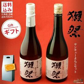 【送料無料】獺祭(だっさい)サンキューよんごセット 720ml 2本 日本酒 飲み比べセット【8】ギフト包装料無料 お中元 ギフト