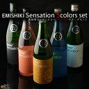 笑四季 Sensation five color 飲み比べセット