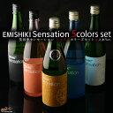 笑四季 Sensation five colors 飲み比べセット 火入れバージョン(金ラベルは生酒) 720ml×5本