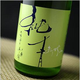 純青 兵庫夢錦 生もと純米吟醸 おりがらみ 生  720ml