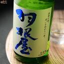 羽根屋 純吟 煌火(きらび) 生原酒 720ml 富美菊酒造 日本酒 地酒 富山県