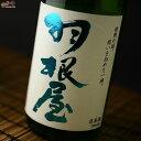 羽根屋 夏の純米吟醸 生酒 720ml 富美菊酒造 日本酒 地酒 富山県