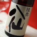 陸奥八仙 純米吟醸 黒ラベル 火入れ 1800ml