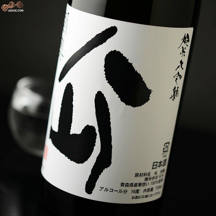 陸奥八仙 華想い 純米大吟醸 生原酒 720ml