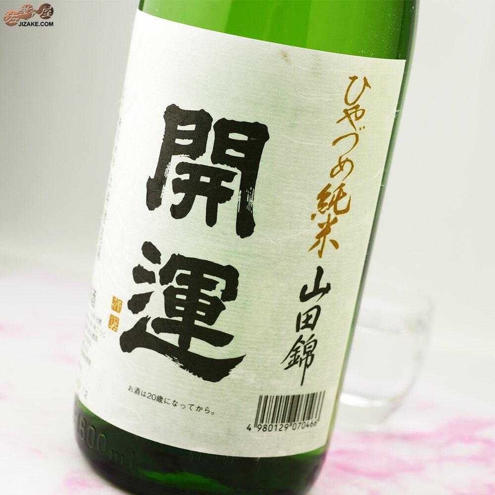 開運 山田錦 冷詰め純米酒 1800ml