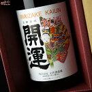 【箱入】開運大吟醸全国新酒鑑評会金賞受賞酒720ml