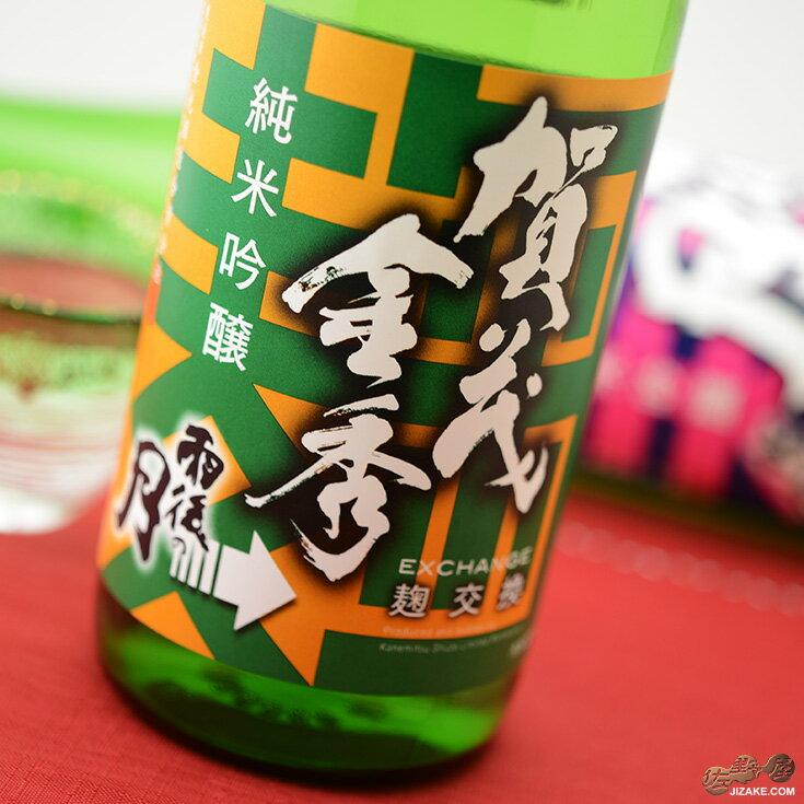 賀茂金秀 麹交換醸造 純米吟醸 生  1800ml