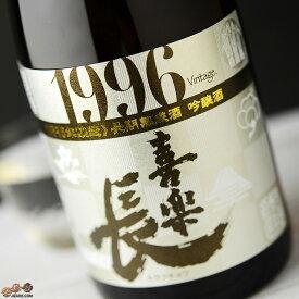 喜楽長 1996醸造 長期熟成酒 吟醸酒 720ml