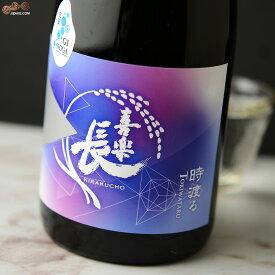 喜楽長 純米酒 時渡る 720ml
