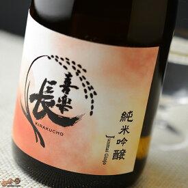 喜楽長 特別純米酒 1800ml