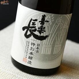 喜楽長 特別本醸造 1800ml