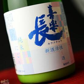 【穴あき栓】喜楽長 純米にごり 活性生酒 29BY 720ml
