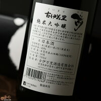 【箱入】古伊万里前(さき)純米大吟醸1800ml