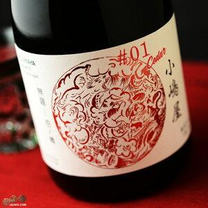 小嶋屋 無題 壱ノ樽 (KOJIMAYA Untitled 01 Ceder barrel aged) 720ml 小嶋総本店 日本酒 地酒 山形県