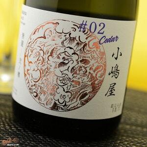 小嶋屋 無題 弐ノ樽 (KOJIMAYA Untitled 02 Ceder barrel aged) 720ml 小嶋総本店 山形県
