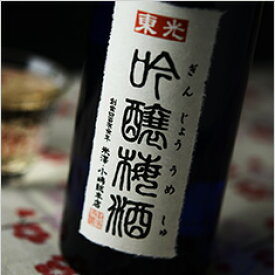 東光 吟醸梅酒 500ml 小嶋総本店 日本酒 地酒 山形県