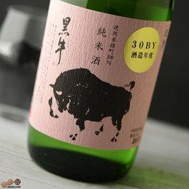 黒牛 純米酒 瓶燗急冷 雄町 720ml