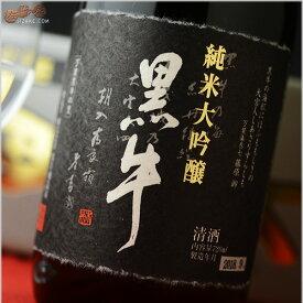 【箱入】黒牛 純米大吟醸 1800ml