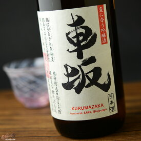 車坂 魚に合う吟醸酒 1800ml