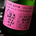 まんさくの花 杜氏選抜ピンクラベル 純米吟醸 生原酒 720ml 日の丸醸造 日本酒 地酒 秋田県