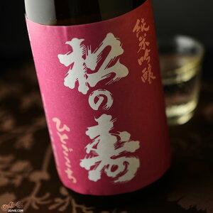 松の寿 純米吟醸 ひとごこち 火入れ 1800ml