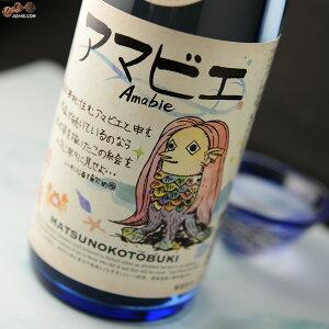 松の寿 純米吟醸 アマビエ 1800ml