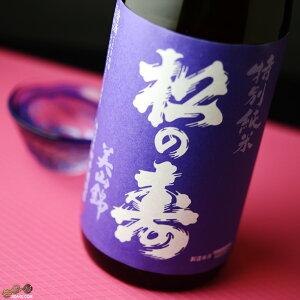松の寿 特別純米 美山錦 火入れ 720ml