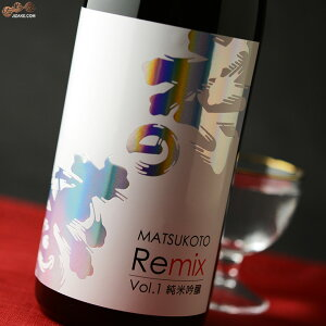 松の寿 MATSUKOTO Remix Vol.1 純米吟醸 1800ml