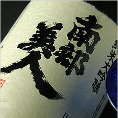 【箱入】南部美人 純米大吟醸 720ml 日本酒 ギフト包装料無料