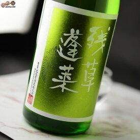 残草蓬莱 特別純米 出羽燦々60 槽場直詰生原酒 2BY 720ml
