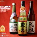 【送料無料】日本酒ネット売上No.1佐野屋厳選日本酒飲み比べセット720ml3本 【13】 日本酒 父の日