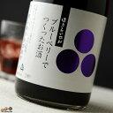 蓬莱泉 ブルーベリーのお酒 720ml