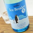 玉川 Ice Breaker(アイスブレーカー) 純米吟醸 無濾過生原酒 2019BY 1800ml 木下酒造 日本酒 地酒 京都府