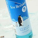 玉川 Ice Breaker(アイスブレーカー) 純米吟醸 無濾過生原酒 2019BY 500ml 木下酒造 日本酒 地酒 京都府