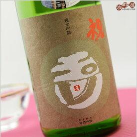 玉川 純米吟醸 祝 生酒 2017BY 1800ml 木下酒造 日本酒 地酒 京都府
