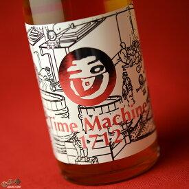 玉川 自然仕込 Time Machine(タイムマシン)1712 360ml 木下酒造 日本酒 地酒 京都府