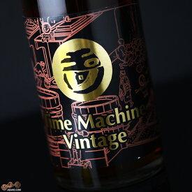 玉川 自然仕込 Time Machine Vintage(タイムマシンビンテージ) 360ml 木下酒造 日本酒 地酒 京都府