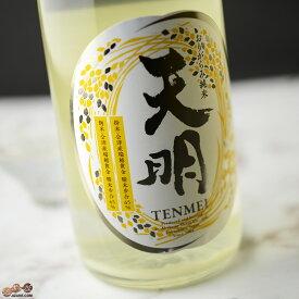 天明 新米新酒 中取り零号 瑞穂黄金65【要冷蔵】 720ml