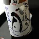 雨後の月 十三夜 特別純米酒 おりがらみ 1800ml