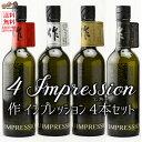 【送料無料】作 限定商品そろい踏み!IMPRESSION(インプレッション) 飲み比べセット 720ml 3本 (北海道・沖縄は…
