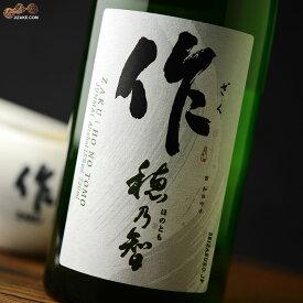 作 穂乃智(ほのとも) 720ml 清水清三郎商店 日本酒 地酒 三重県