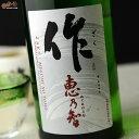 作 恵乃智(めぐみのとも) 720ml 清水清三郎商店 日本酒 地酒 三重県