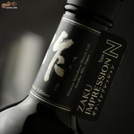 作 IMPRESSION(インプレッション)-N 純米大吟醸原酒 720ml 清水清三郎商店 日本酒 地酒 三重県