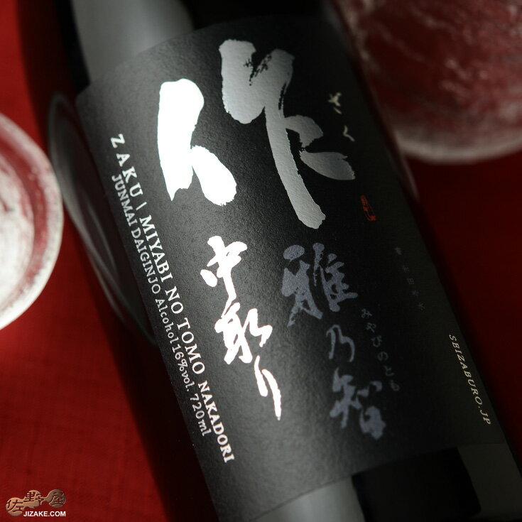 作 雅乃智(みやびのとも) 中取り 純米大吟醸 1800ml