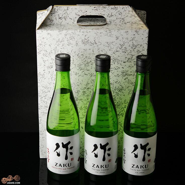 【送料無料】作 恵・穂・玄 三連智(さんれんとも)飲み比べ720ml 3本 日本酒 飲み比べセット ギフト包装料無料