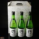 【送料無料】作 恵・穂・玄 三連智(さんれんとも) 日本酒飲み比べセット 720ml 3本【13】 日本酒 父の日