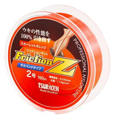 【60%OFF】釣研(TSURIKEN) ナイロン道糸 フリクションZ スカーレットオレンジ サスペンド 150m 2号